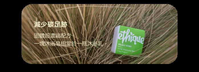 紐西蘭Ethique|清新的早晨 (萊姆&薑沐浴皂)