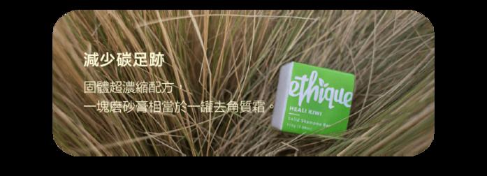 紐西蘭Ethique|青檸薑茶 (萊姆&薑身體磨砂膏)