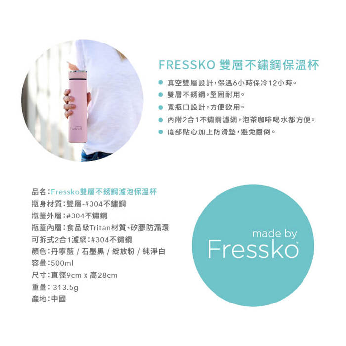 (複製)澳洲Fressko 繽紛炫彩雙層不鏽鋼保溫杯 – 純淨白