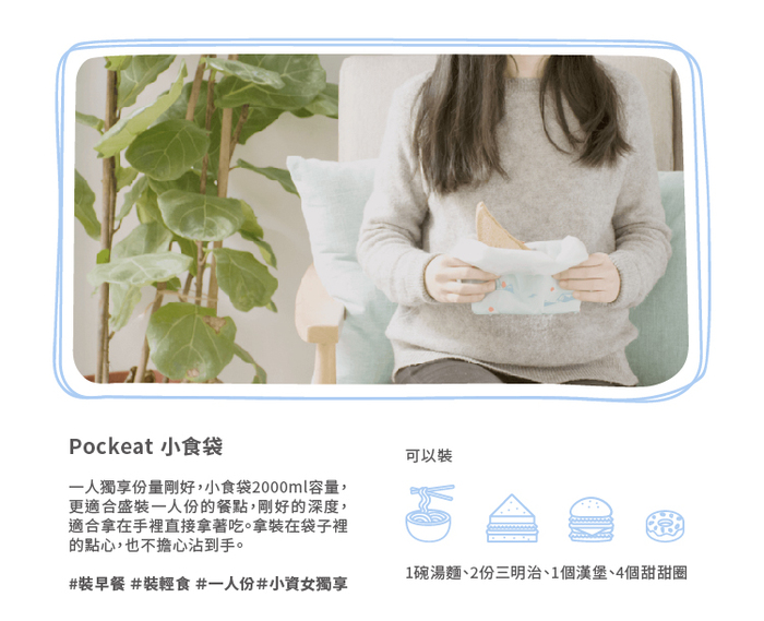 好日子 | Pockeat環保食物袋(大食袋)珍奶不要吸管