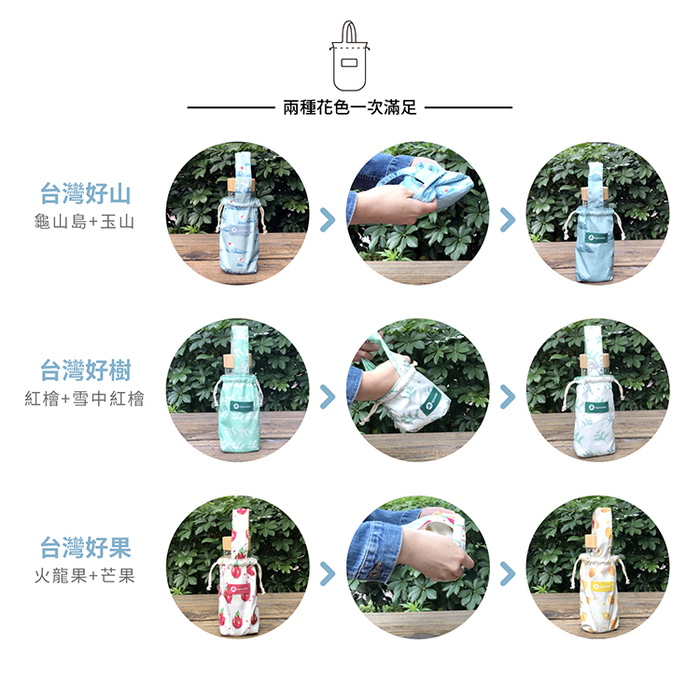 好日子 | 雙色飲料提袋 - 台灣好樹