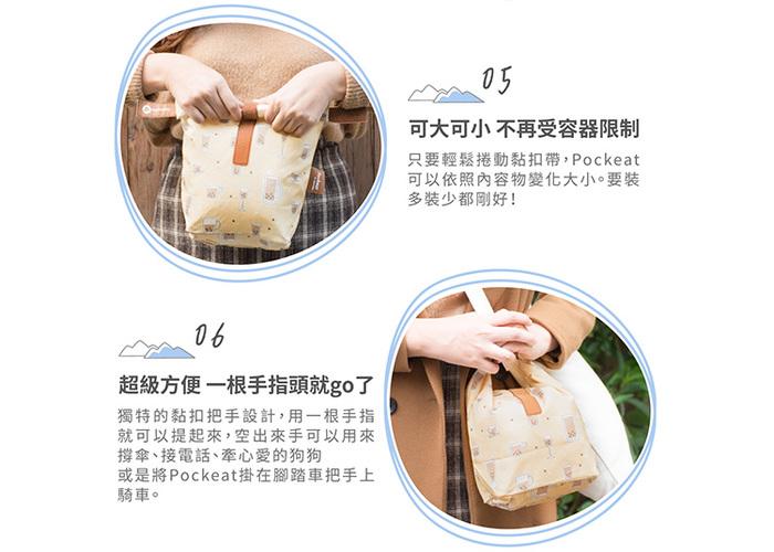 好日子 | Pockeat環保食物袋(小食袋)珍奶不要吸管