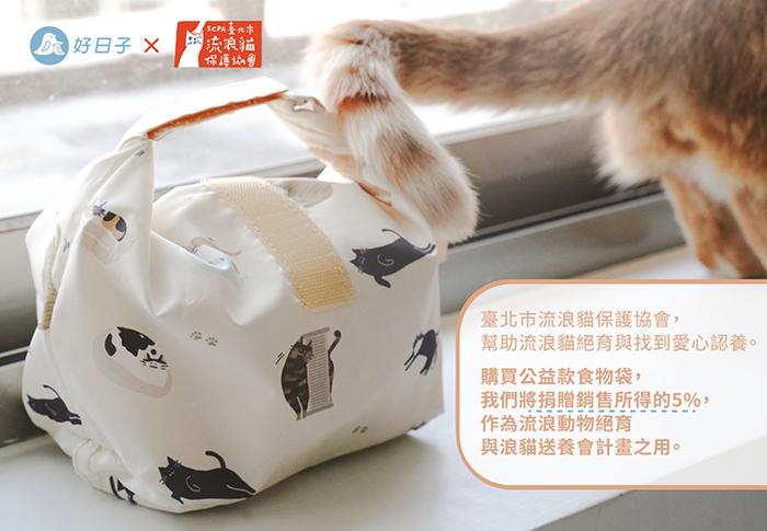 好日子 | Pockeat環保食物袋(大食袋)SCPA浪貓公益款