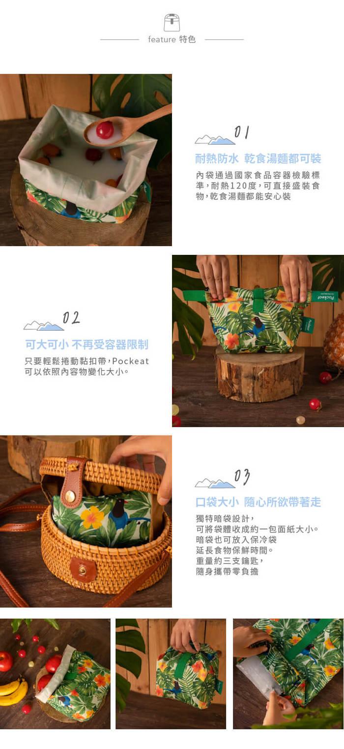 好日子   Pockeat環保食物袋(大食袋)鐵窗花