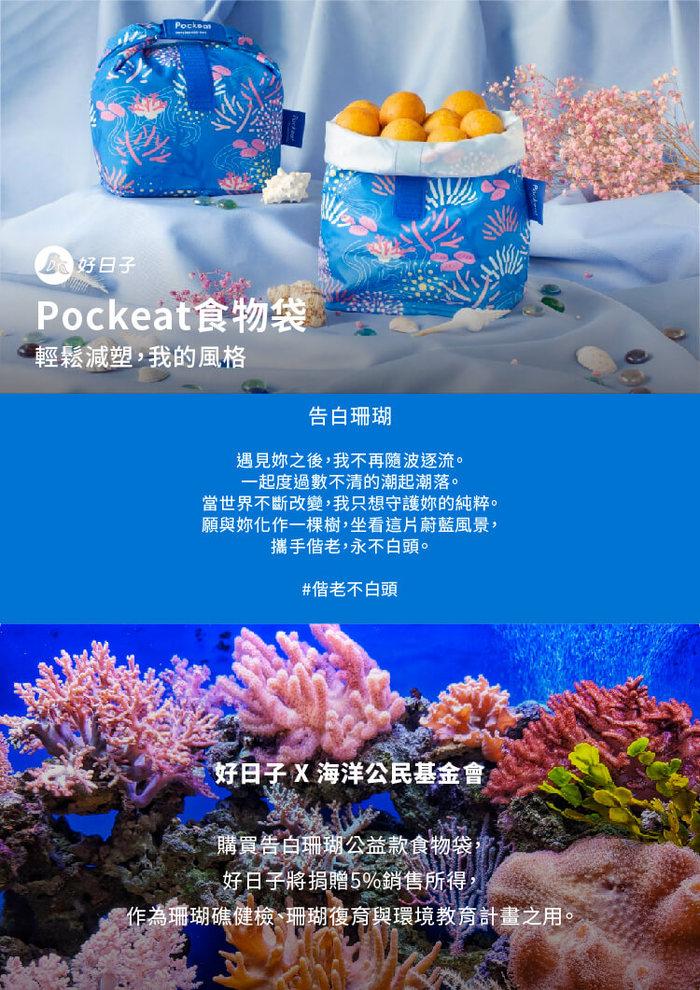 (複製)好日子 | Pockeat環保食物袋(大食袋)寶島曼波