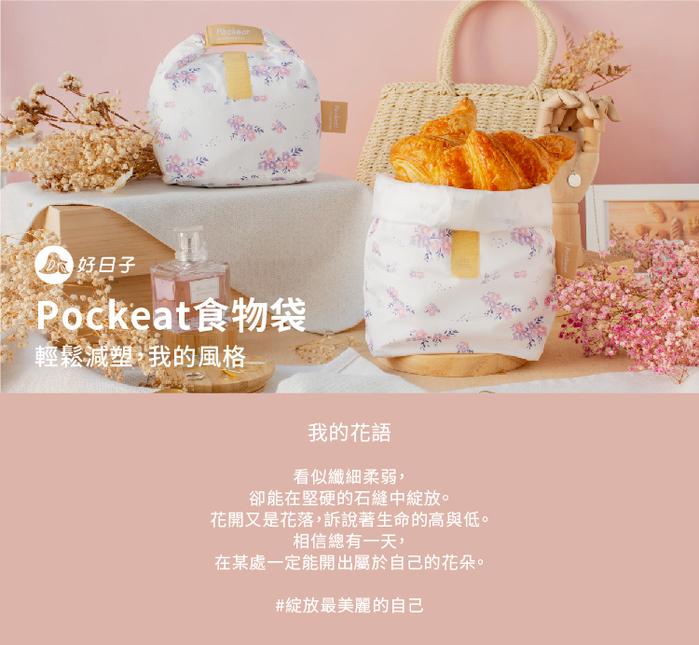 好日子   Pockeat環保食物袋(大食袋)我的花語