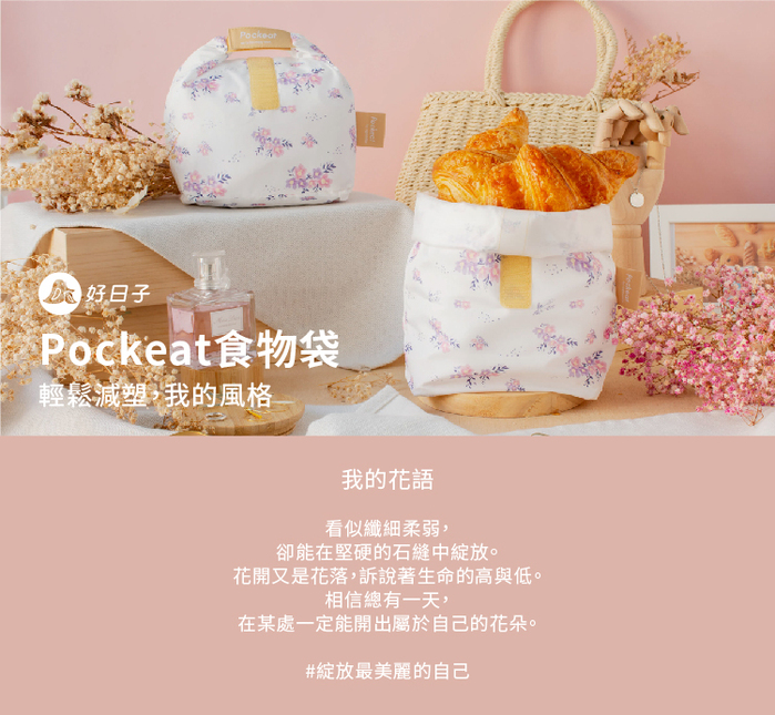 (複製)好日子 | Pockeat環保食物袋(小食袋)寶島曼波