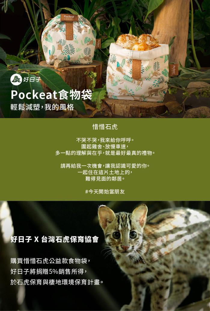 (複製)好日子 | Pockeat環保食物袋(大食袋)告白珊瑚