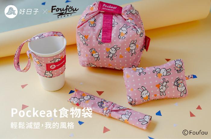 (複製)好日子 | Pockeat環保食物袋(大食袋)我的花語