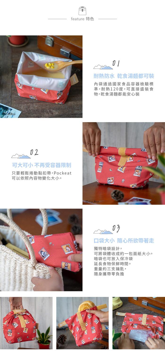 (複製)好日子   Pockeat環保食物袋(大食袋)瘋狂邦妮愛心兔寶