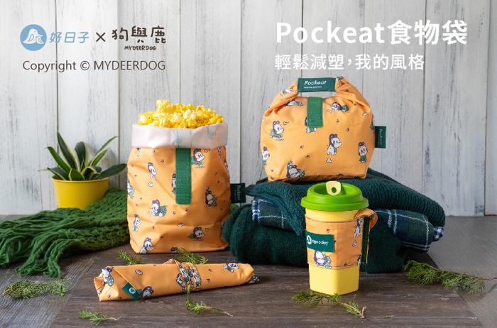 好日子 | Pockeat環保食物袋(大食袋) 狗與鹿聯名款 - 暖暖的冬天
