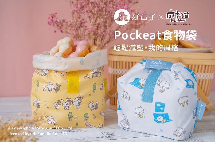 (複製)好日子   Pockeat環保食物袋(大食袋) 狗與鹿聯名款 - 暖暖的冬天