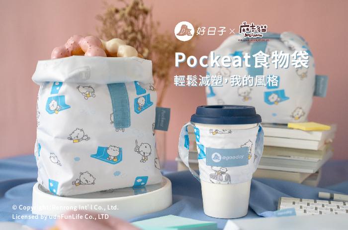 (複製)好日子 | Pockeat環保食物袋(小食袋) 狗與鹿聯名款 - 暖暖的冬天