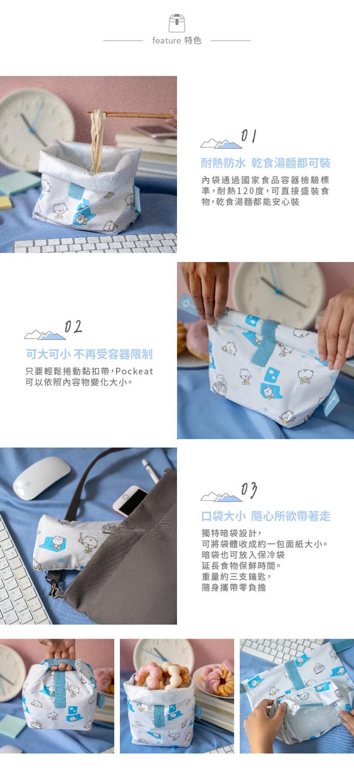 好日子 | Pockeat環保食物袋(大食袋) 麻吉貓睡過頭