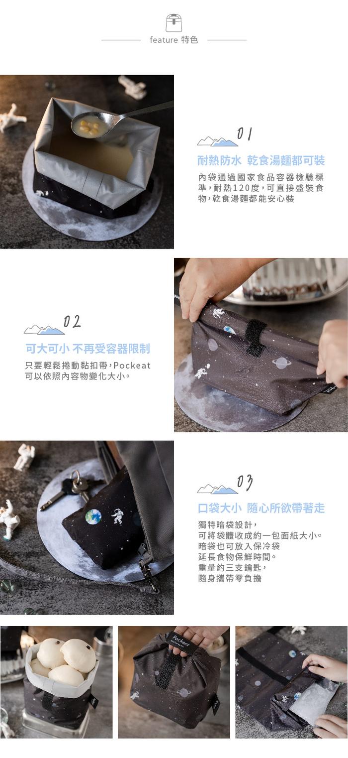 好日子 | Pockeat環保食物袋(小食袋)太空漫遊
