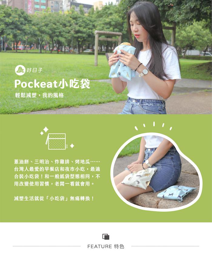 好日子 | Pockeat 小吃袋 - 珍奶不要吸管