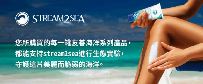 美國Stream2Sea|友善海洋 免沖洗護髮乳(180ml)