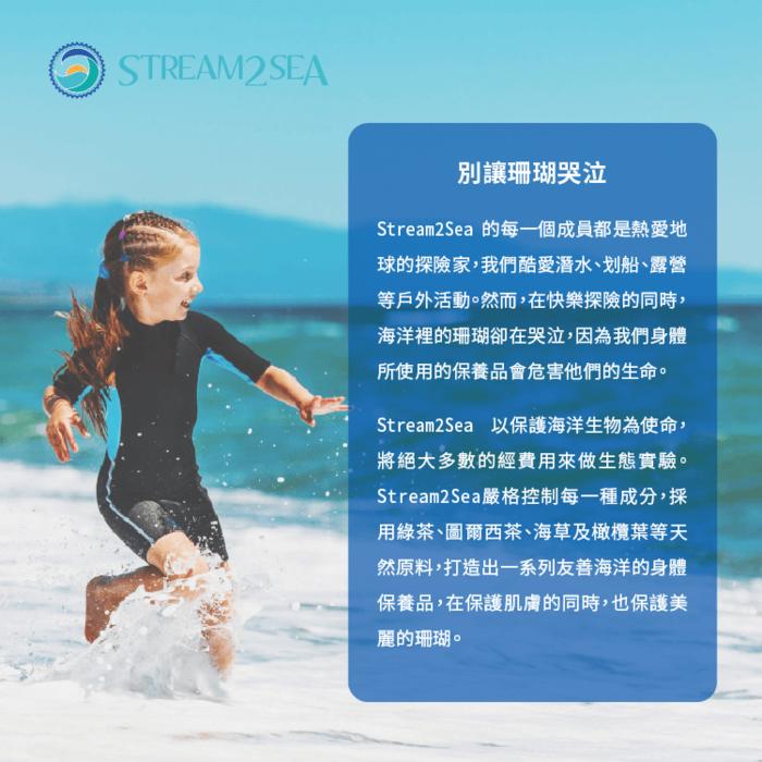 美國Stream2Sea|友善海洋 二合一洗髮沐浴乳(180ml)