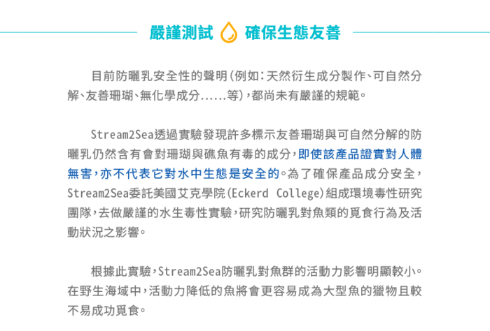 (複製)美國Stream2Sea|友善海洋防曬乳 日用型-SPF20 潤色款(90ml)