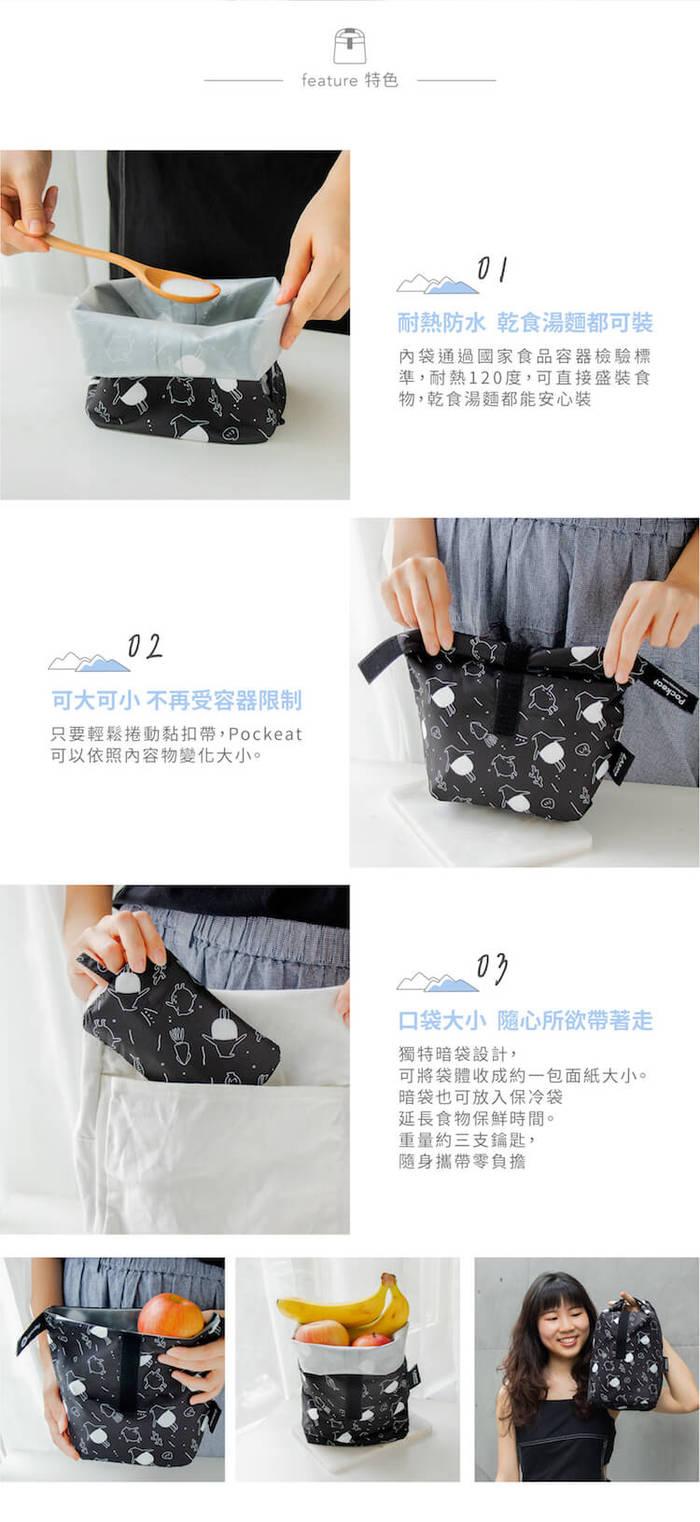 好日子|Pockeat環保食物袋(大食袋)馬來貘 - 要漂去哪裡
