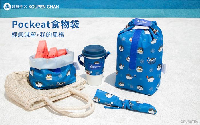 好日子|Pockeat環保食物袋(小食袋)正能量企鵝 - 夏夜花火