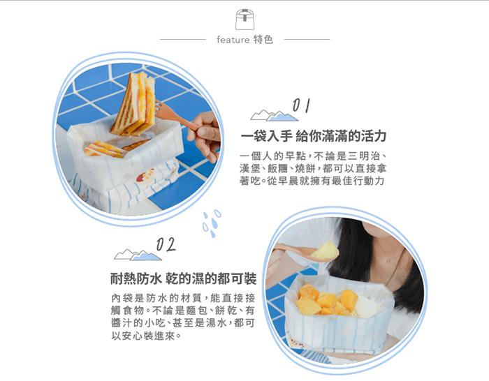 好日子|Pockeat環保食物袋(小食袋)芋圓冰