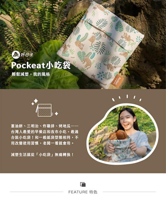 (複製)好日子|Pockeat 小吃袋 - SCPA浪貓公益款