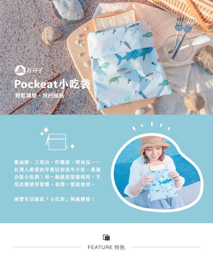(複製)好日子|Pockeat 小吃袋 - 太空漫遊
