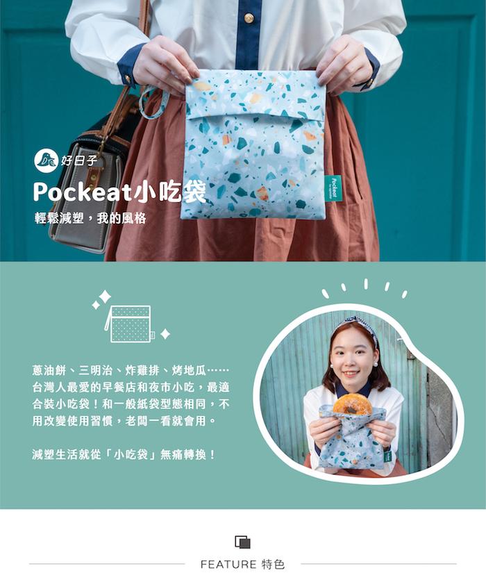 (複製)好日子|Pockeat 小吃袋 - 我不是海鮮