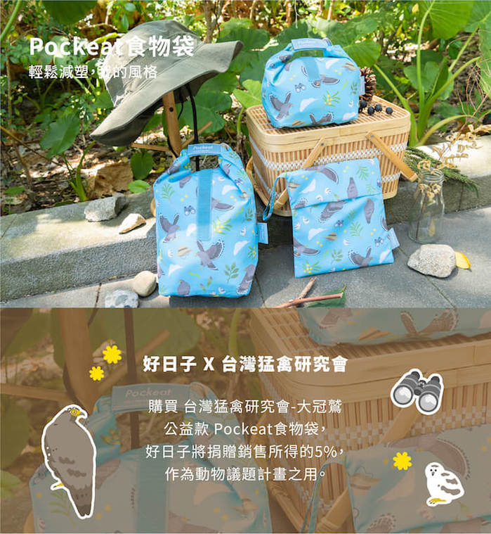 (複製)好日子|Pockeat環保食物袋(大食袋)Hello Kitty聯名款 - 花草好日子