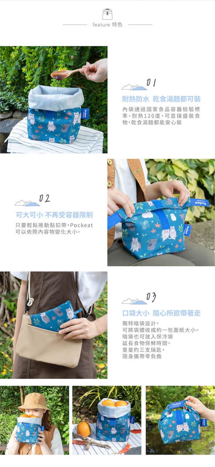 (複製)好日子 Pockeat環保食物袋(小食袋) 台灣猛禽研究會-大冠鷲