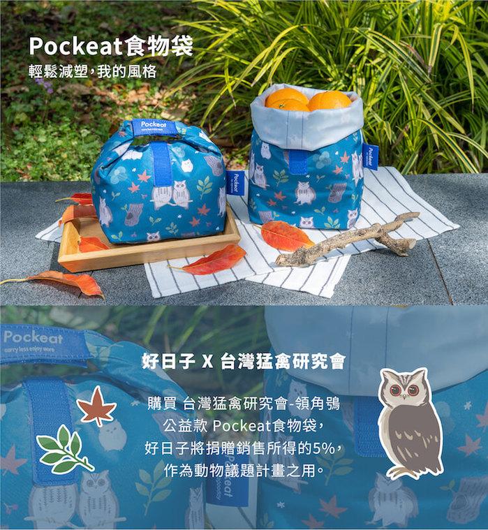 (複製)好日子|Pockeat環保食物袋(大食袋)台灣猛禽研究會-大冠鷲