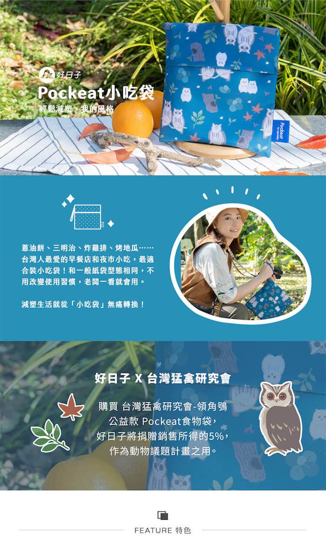 (複製)(複製)好日子|Pockeat 小吃袋 - 台灣猛禽研究會-大冠鷲