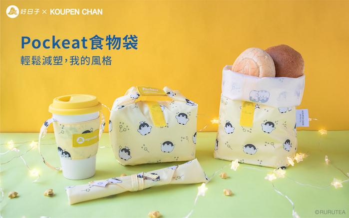 好日子|Pockeat環保食物袋(小食袋)正能量企鵝 - 魔法亮晶晶