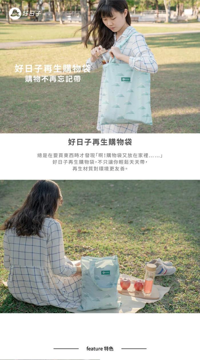 (複製)好日子|再生購物袋- Hello Kitty聯名款 - 花草好日子