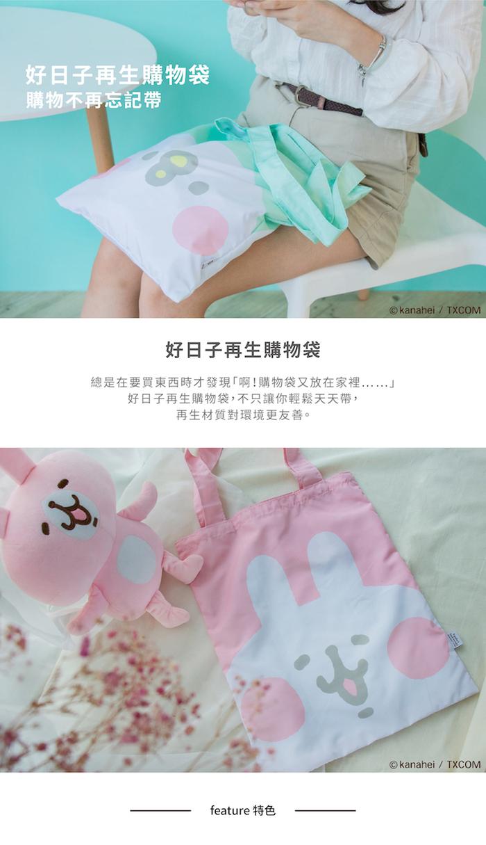(複製)好日子|再生購物袋- 龜山島