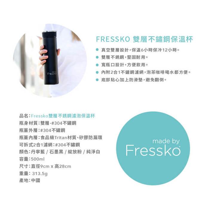 (複製)澳洲Fressko 繽紛炫彩雙層不鏽鋼保溫杯 – 丹寧藍