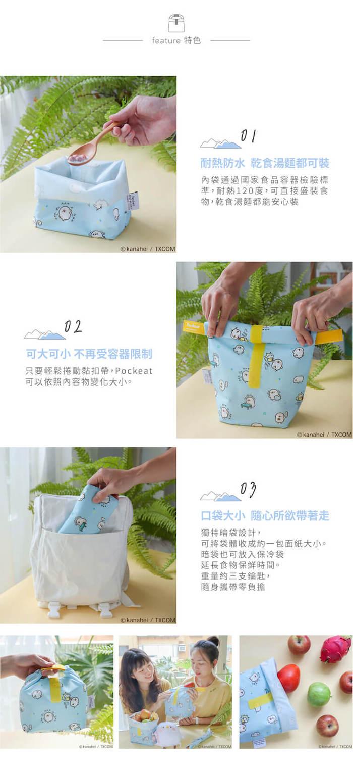 (複製)好日子 Pockeat環保食物袋(大食袋)卡娜赫拉的小動物-一起懶洋洋