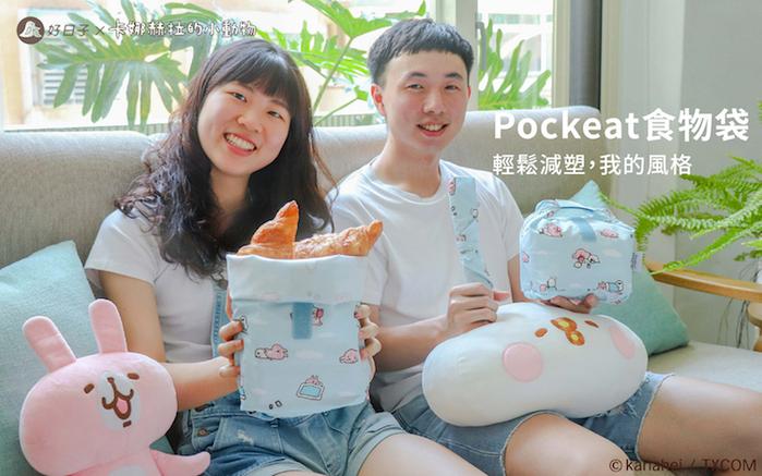 (複製)好日子|Pockeat環保食物袋(小食袋)卡娜赫拉的小動物-蛋糕吃飽飽