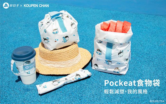 (複製)好日子|Pockeat環保食物袋(大食袋)正能量企鵝 - 夏夜花火
