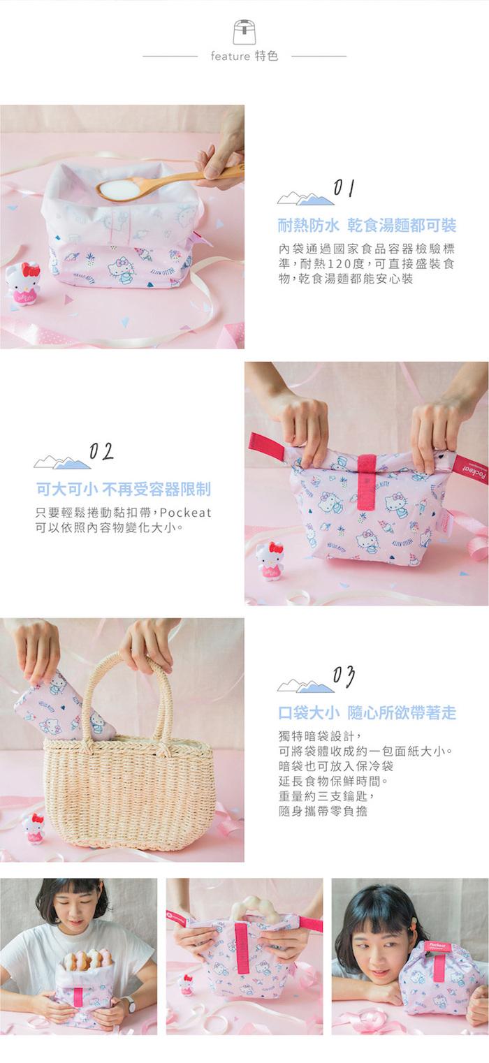 (複製)好日子|Pockeat環保食物袋(大食袋)Hello Kitty聯名款 - 蝴蝶結凱蒂