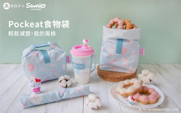 (複製)好日子|Pockeat環保食物袋(小食袋) Hello Kitty聯名款 - 甜點派對
