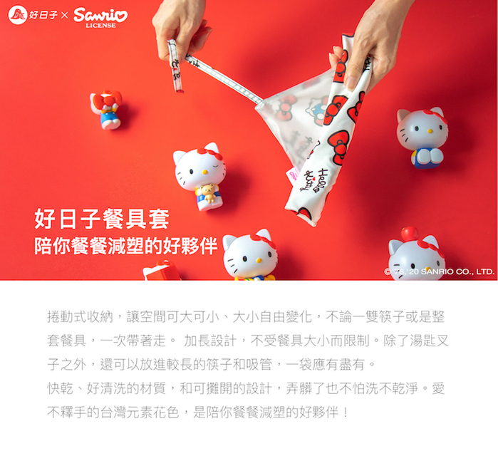 (複製)好日子 餐具套-Hello Kitty聯名款 - 喜歡的事