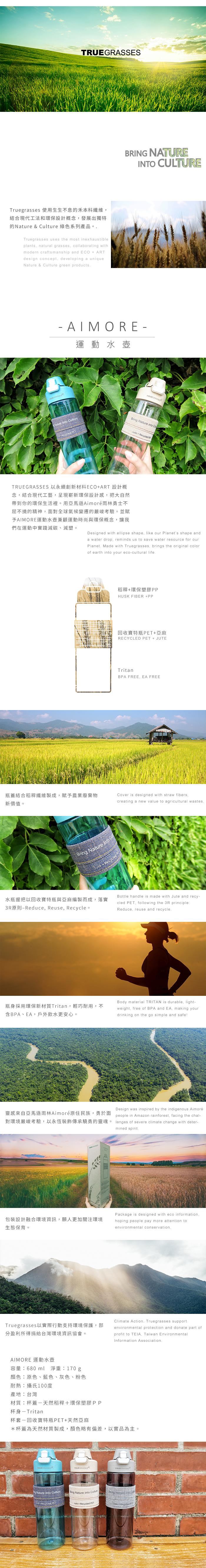 Truegrasses AIMORE 運動水壺