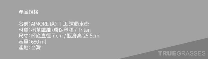 Truegrasses|AIMORE 運動水壺