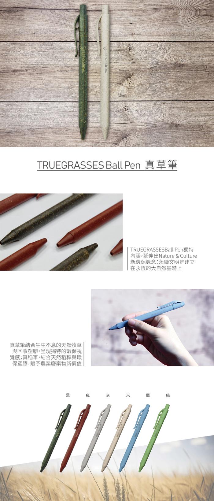 Truegrasses|牧草筆