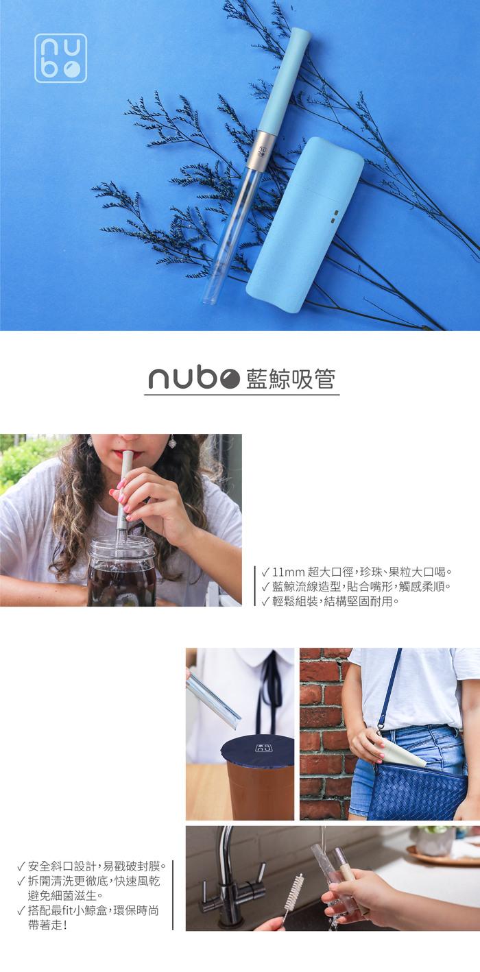 TRUEGRASSES|nubo 藍鯨吸管(海洋藍)