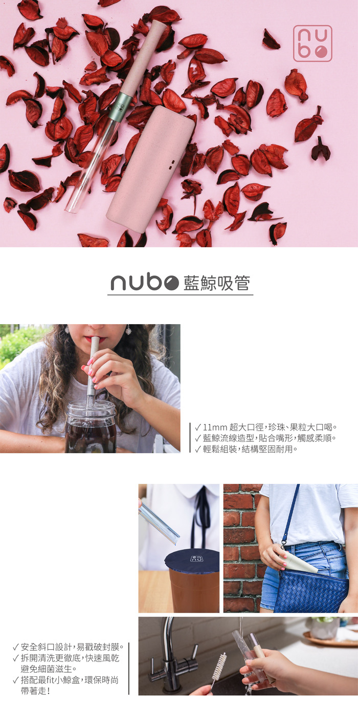 TRUEGRASSES|nubo 藍鯨吸管(莓果粉)