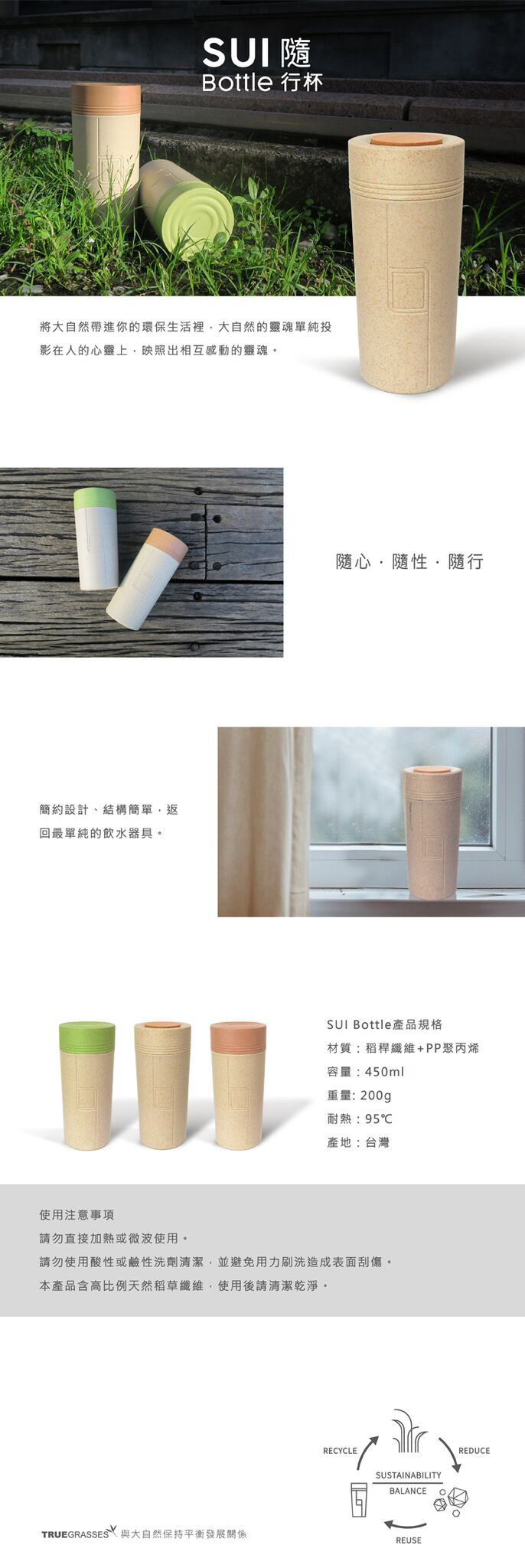 TRUEGRASSES|SUI Bottle 真稻隨行杯(茶綠)