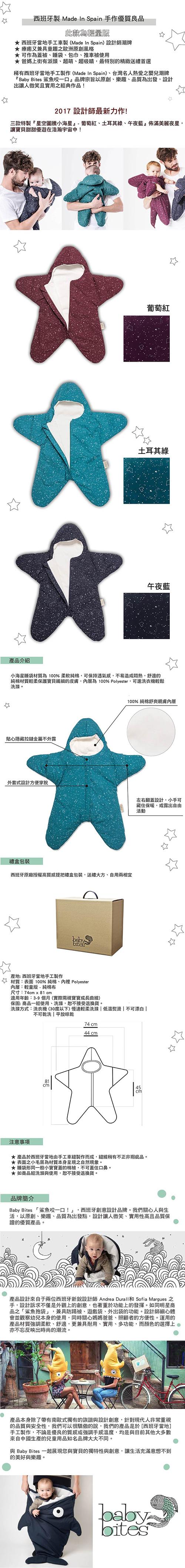 (複製)BabyBites|100%純棉手作兒童版睡袋/防踢被-鯊魚咬一口/喜氣紅